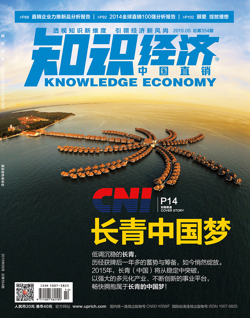为了稳步实现新的目标,长青(中国)将2015年设定为腾飞的一年.
